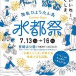 徳島ひょうたん島水都祭2018!花火の時間と駐車場についても!
