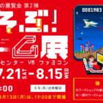 あそぶ!ゲーム展(香川)2018!混雑予想や駐車場についても!