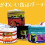 かわいい缶詰ポーチ(ガチャガチャ)の種類!販売期間と買える場所も!