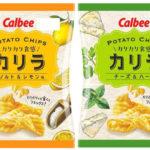 カリラポテトチップスは美味しい?味や感想・レビューとカロリーも!